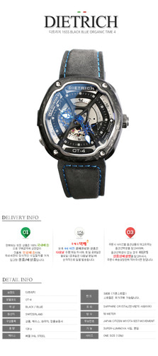 디트리치  BLACK BLUE ORGANIC TIME 4